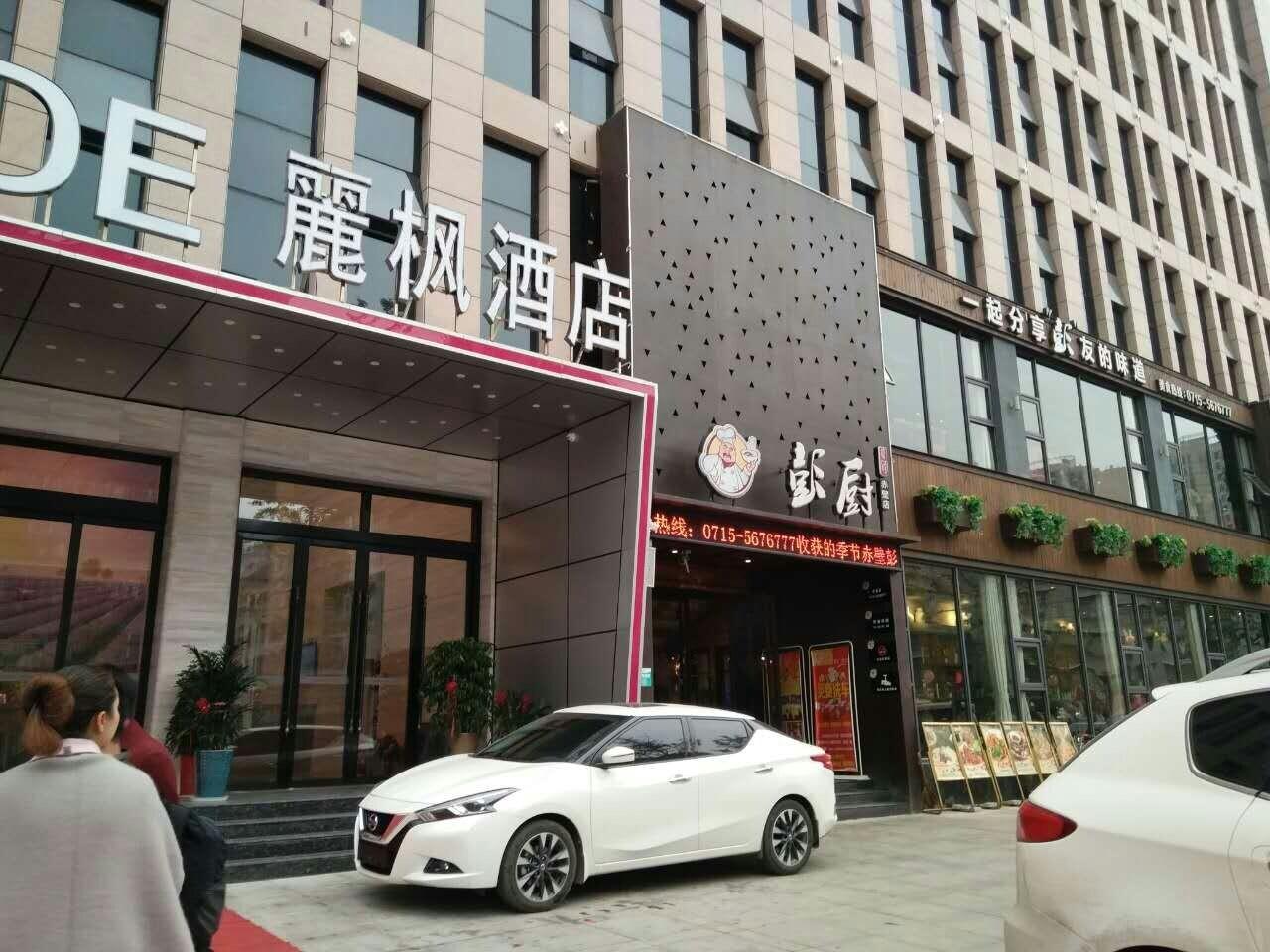 武汉丽枫酒店电动窗帘案例