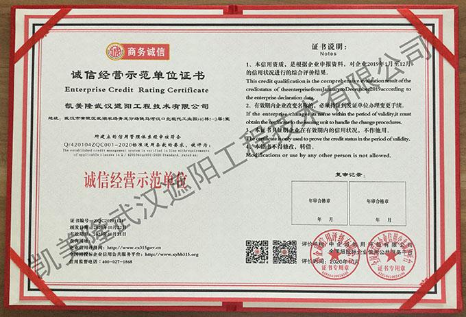 【凯美隆】诚信经营示范单位证书