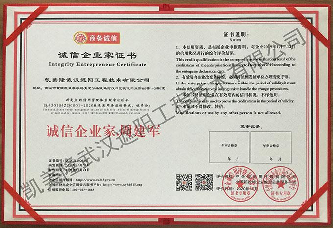 【凯美隆】诚信企业家证书