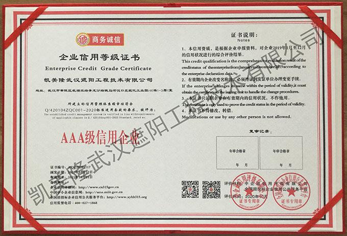 【凯美隆】企业信用等级证书