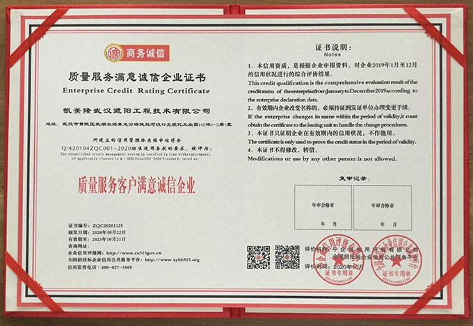 【凯美隆】质量服务满意诚信企业证书