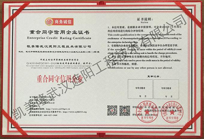 【凯美隆】重合同守信用企业证书