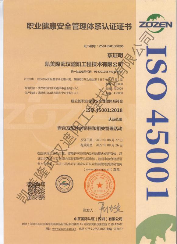 【凯美隆】职业健康安全管理体系认证证书