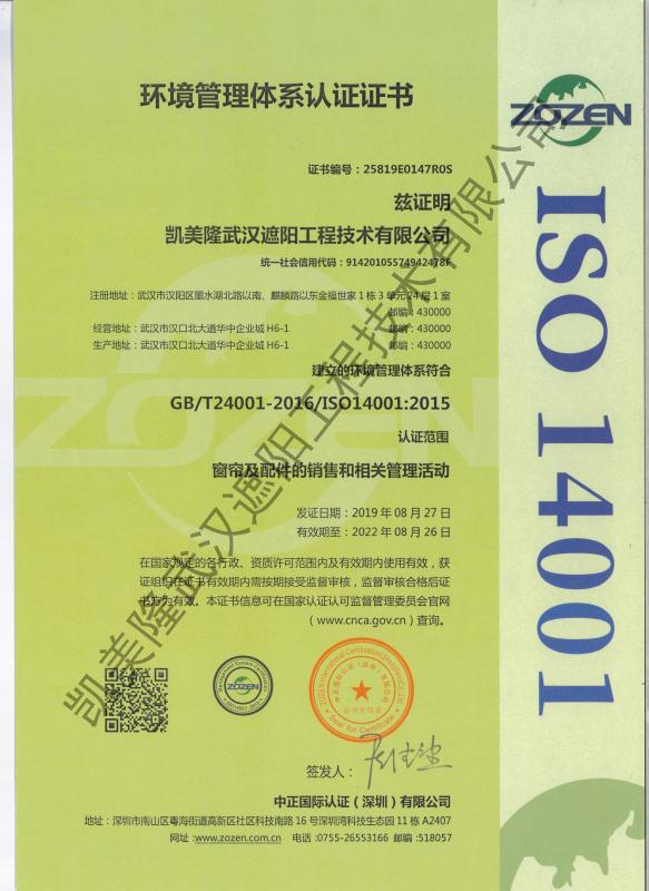 【凯美隆】质量管理体系认证证书