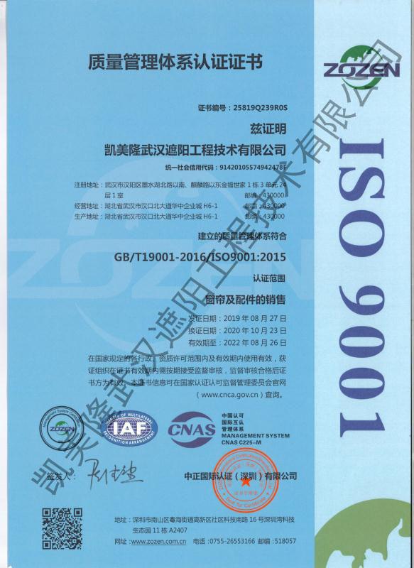 【凯美隆】环境管理体系认证证书
