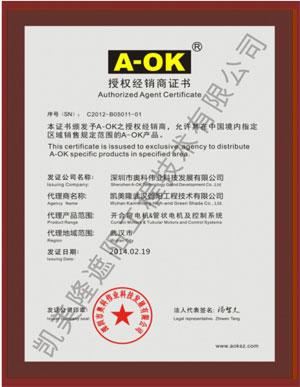 【凯美隆】授权经销商证书