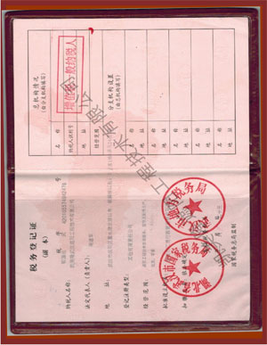 【凯美隆】税务登记证
