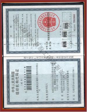 【凯美隆】组织机构代码证