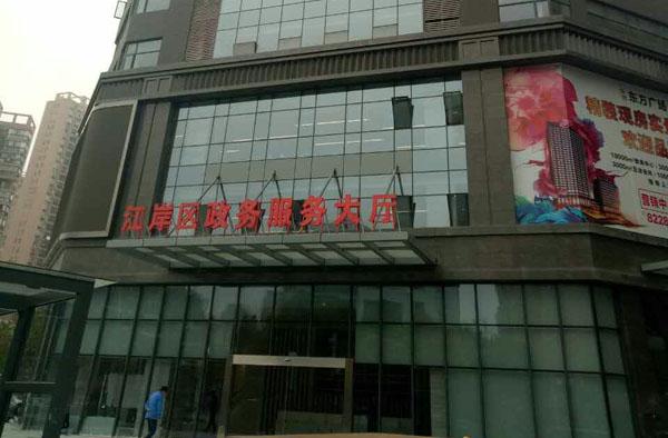 江岸区政务服务大楼办公窗帘